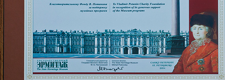 Official Ceremony Dedicated to the Awarding of Grants to the Employees of the State Hermitage Museum by the Vladimir Potanin Foundation