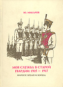 "Presentation of the book ""My Service in the Old Guard, 1905-1917,"" by Yu.V. Makarov"
